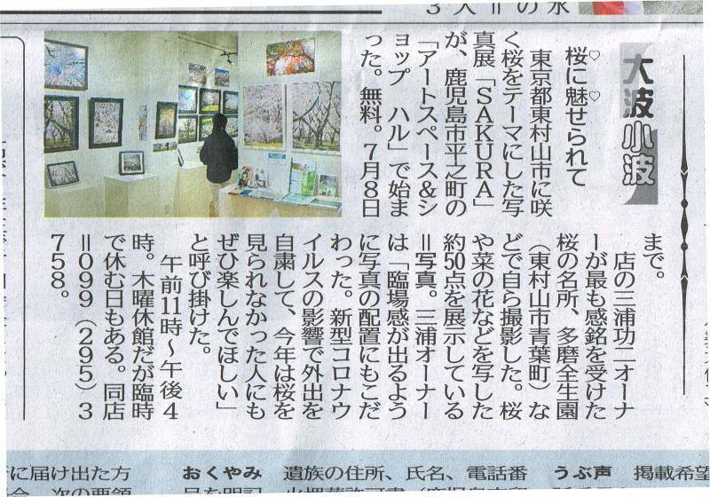 南日本新聞2020.6.7付朝刊