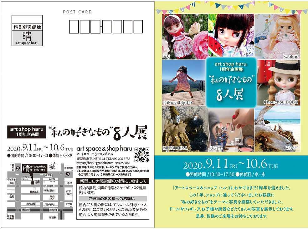 """art shop haru1周年企画展<br>""""私の好きなもの""""8人展"""