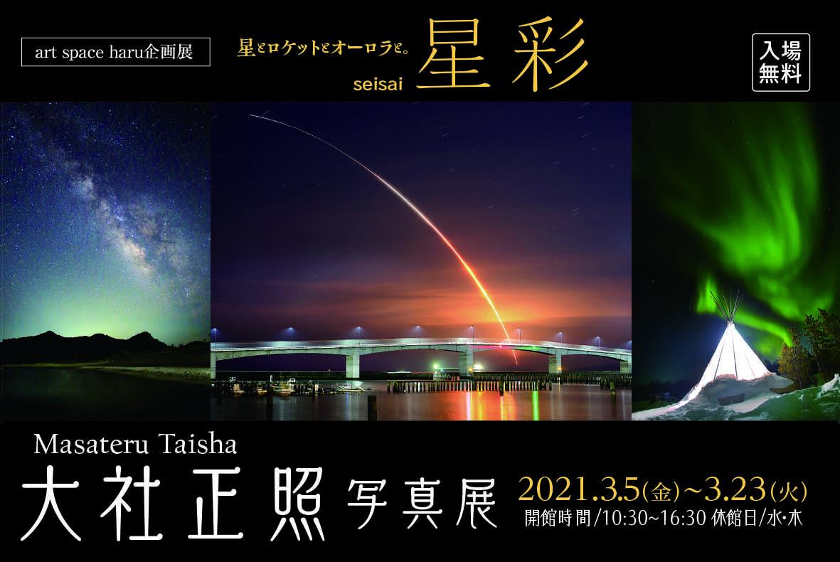 星とロケットとオーロラと。星彩 seisai 大社正照写真展