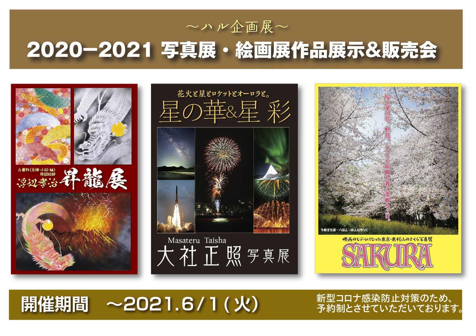 2020-2021 写真展・絵画展作品展示&販売会