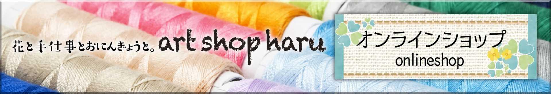art shop haru オンラインショップ