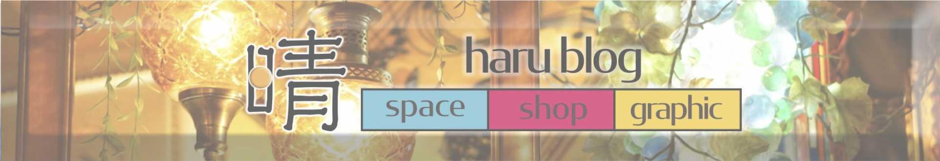 haru blog